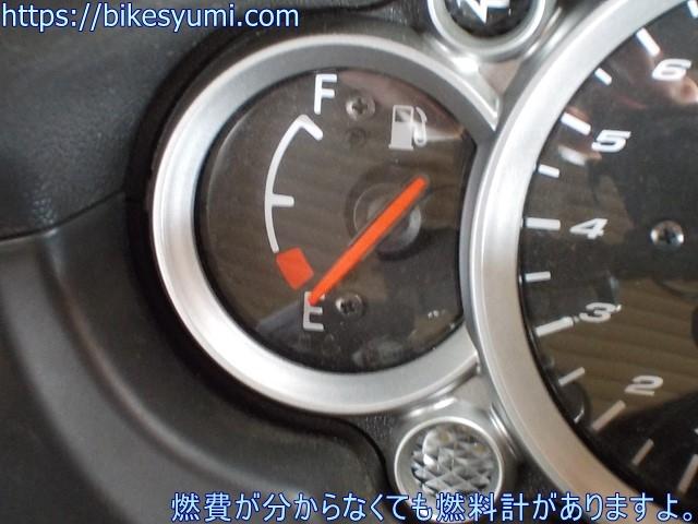 燃費が分からなくても燃料計がありますよ。