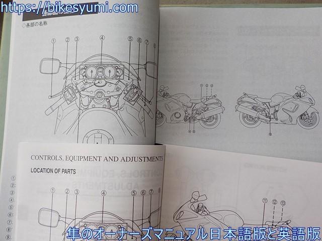隼のオーナーズマニュアル日本語版と英語版