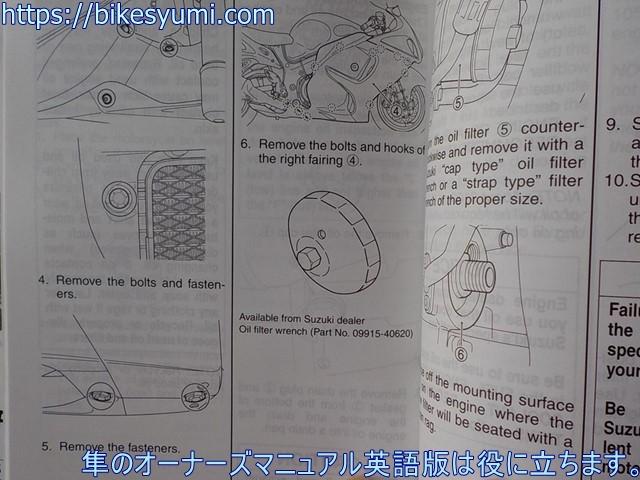 隼のオーナーズマニュアル英語版は役に立ちます。