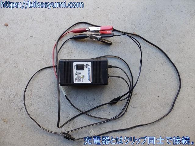 充電器とはクリップ同士で接続。