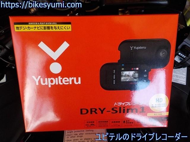 ユピテルのドライブレコーダー