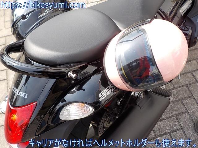 キャリアがなければヘルメットホルダーも使えます。