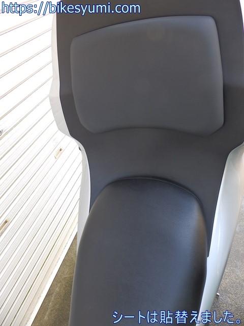 シートは貼替えました。