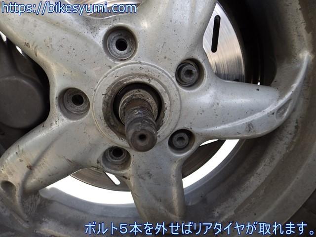 ボルト5本を外せばリアタイヤが取れます。