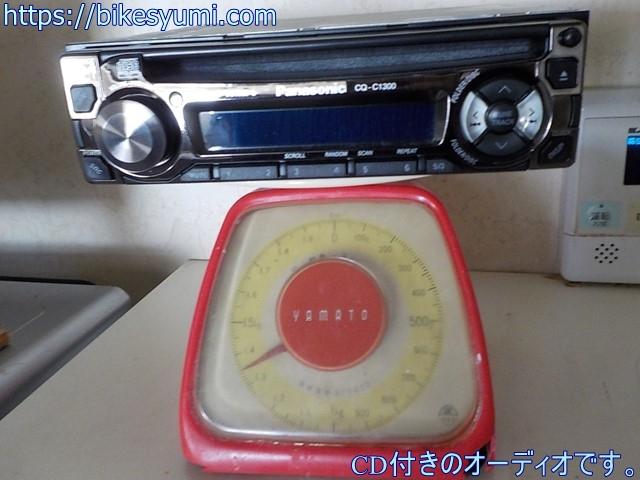 CD付きのオーディオです。