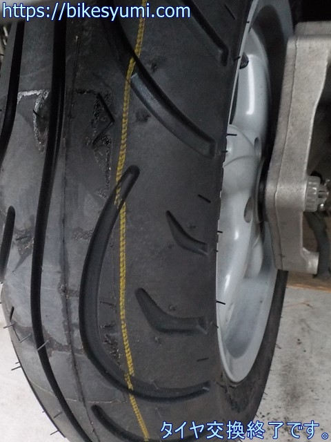 タイヤ交換終了です。