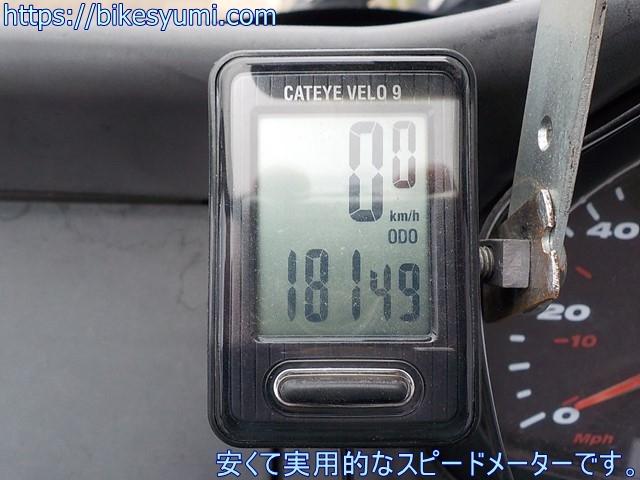 安くて実用的なスピードメーターです。