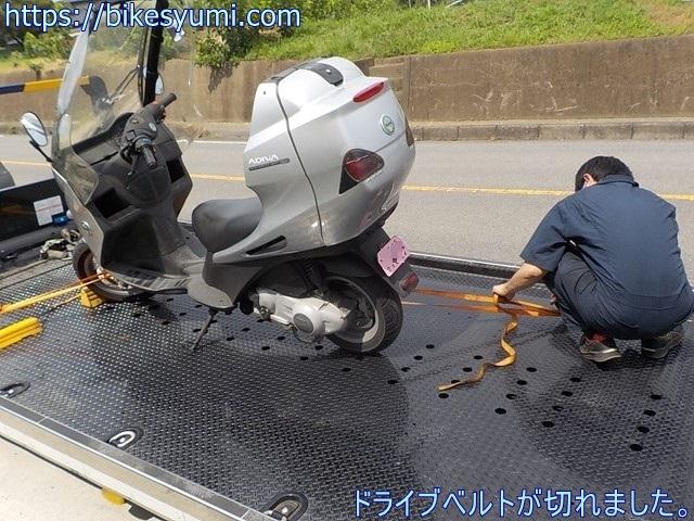ドライブベルトが切れました。